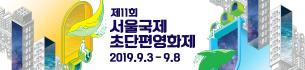 <제11회 서울국제초단편영화제> 기대평 이벤트